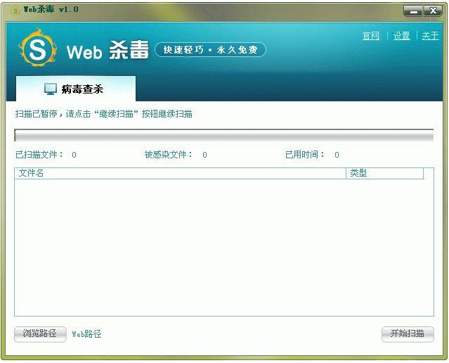 Web杀毒v1.0  's