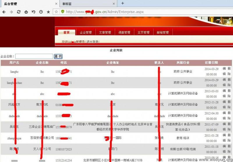 666个政府网站sql注入漏洞的注入点