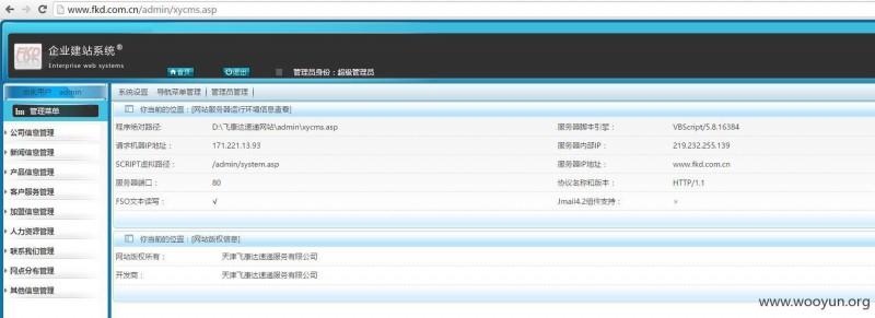 天津飞康达速递服务有限公司某处sql注入可泄露至少十万快递信息,再附加后台弱口令一发