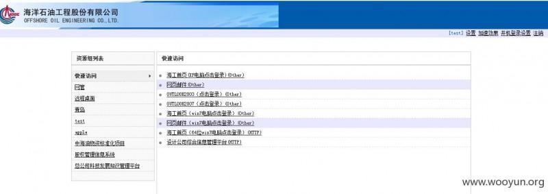 中国海洋石油总公司VPN弱密码可入内网