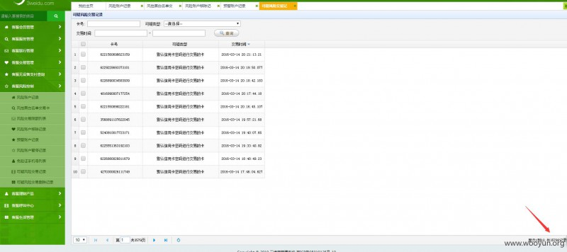 APP安全之三维度从一个毫无用处的xss到获取大量身份证信息图片(包括李刚身份证)