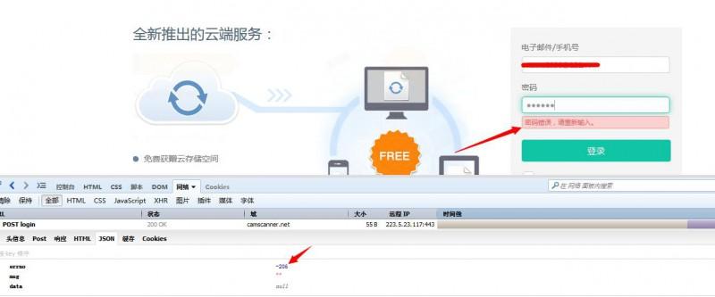 CamScanner HD应用在web登录系统设计缺陷导致可暴力,撞库| CN-SEC 中文网