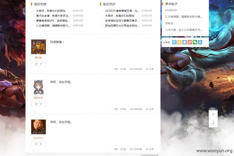 斗鱼TV两处功能平行权限漏洞