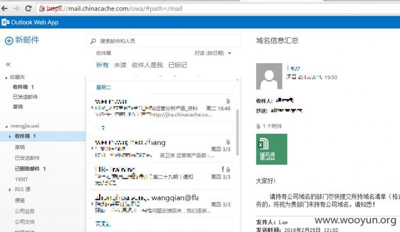 ChinaCache敏感信息泄漏导致的血案