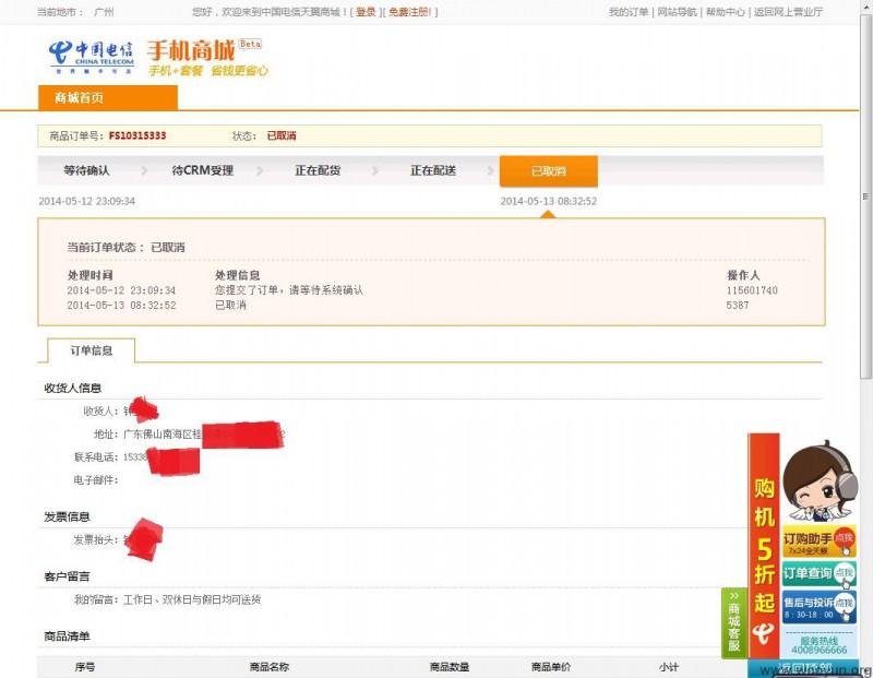 某市中国电信手机商城泄露敏感信息(姓名、电话、地址等)