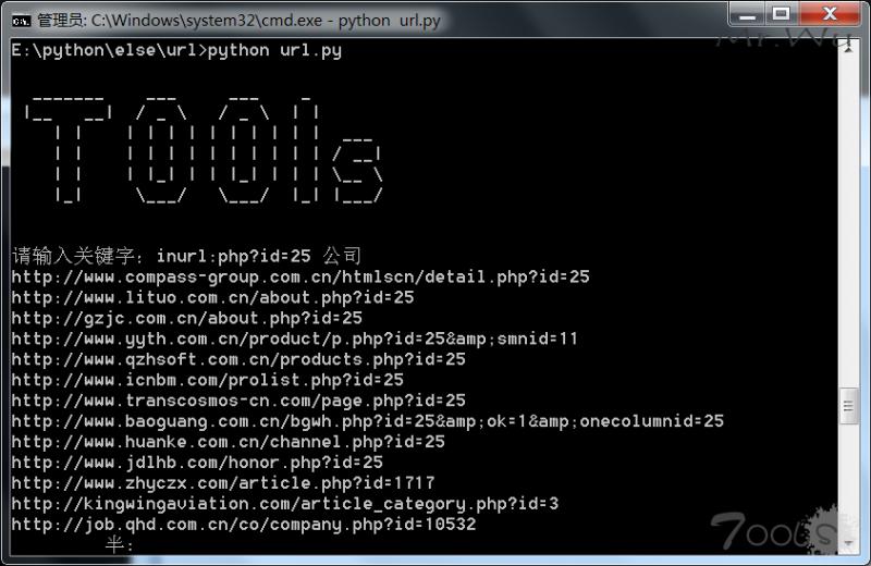 批量找注入 python3+sqlmap结合