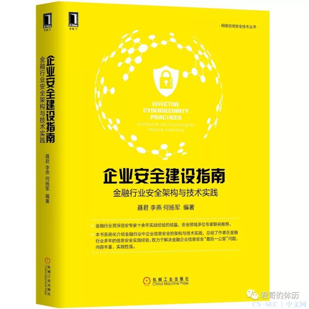 《企业安全建设指南:金融行业安全架构与技术实践》上市