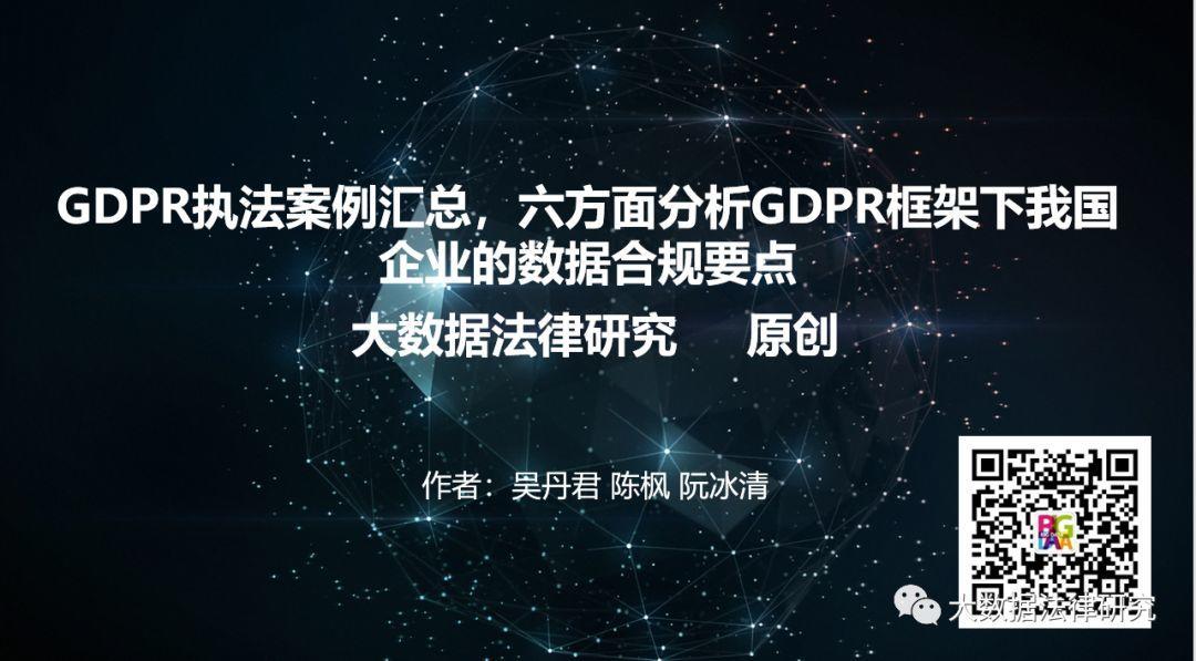 团队原创 | GDPR执法案例汇总,六方面分析GDPR框架下我国企业的数据合规要点