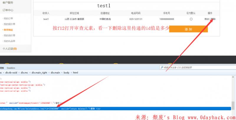 Web渗透测试中常见越权漏洞攻击