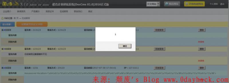 DocCms最新版储存型XSS