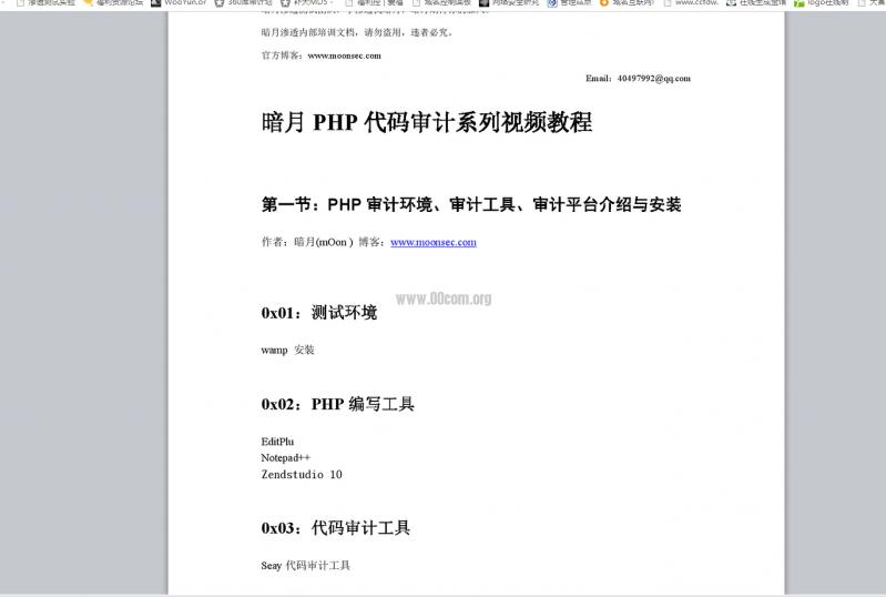 暗月PHP代码审计系列教程