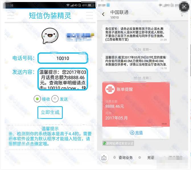 短信伪装精灵,伪装短信生成器,可自定义收发任何短信内容