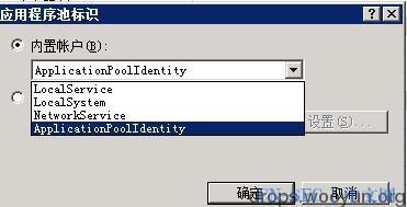 IIS7.5安全配置研究