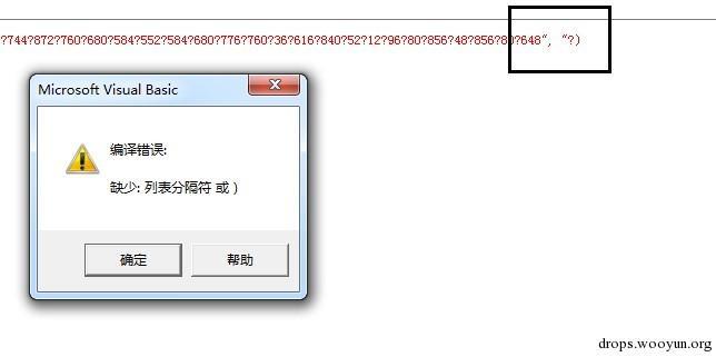 技术揭秘:宏病毒代码三大隐身术