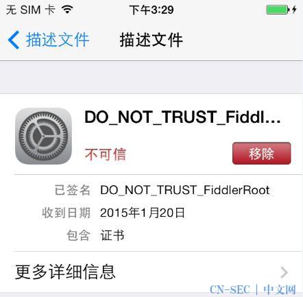 iOS APP安全杂谈