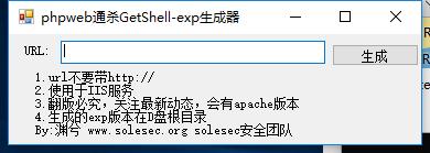 phpweb通杀GetShell-exp生成器
