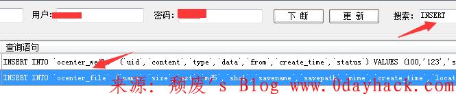 OPENSNS最新版前台getshell漏洞