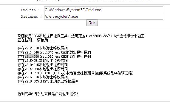 Win2003本地提权检测工具及源码
