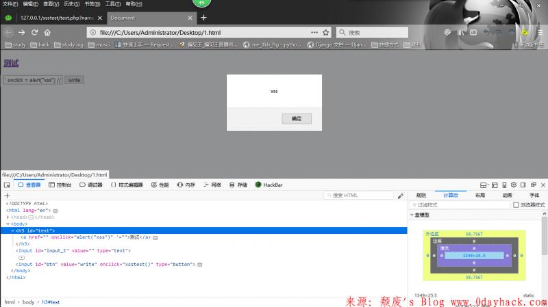 XSS跨站脚本攻击漏洞详解