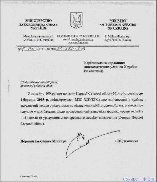 通过伪造乌克兰相关文件进行传播的恶意软件MiniDuke