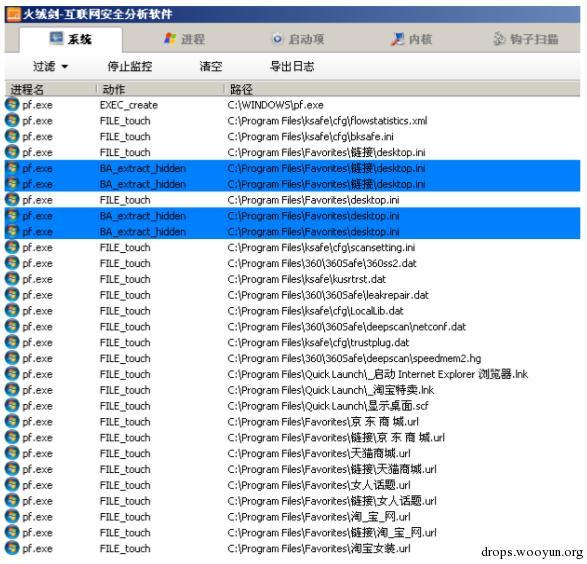 """盗版用户面临的""""APT攻击""""风险 """":Bloom""""病毒分析报告"""