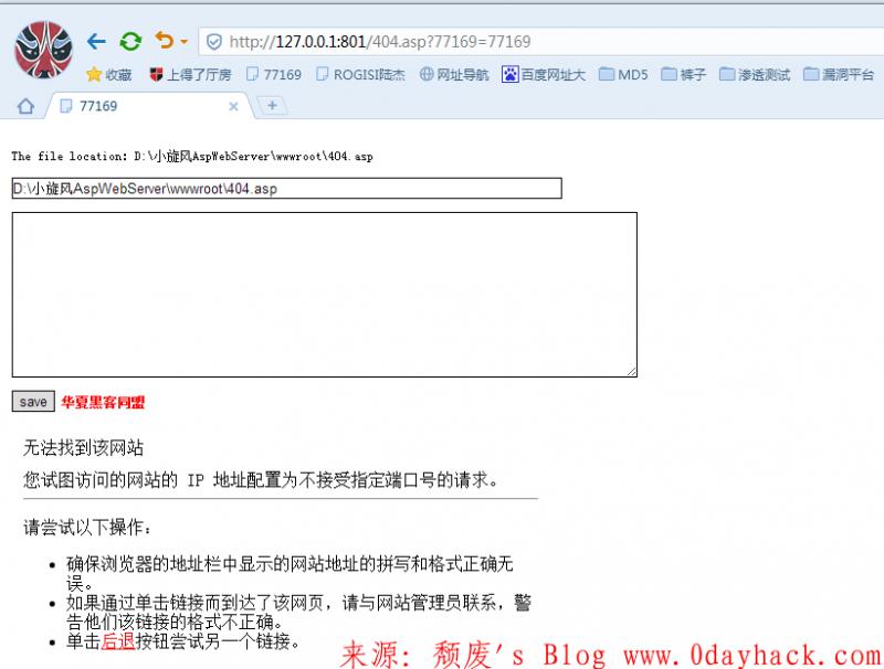 利用404错误页面隐藏后门