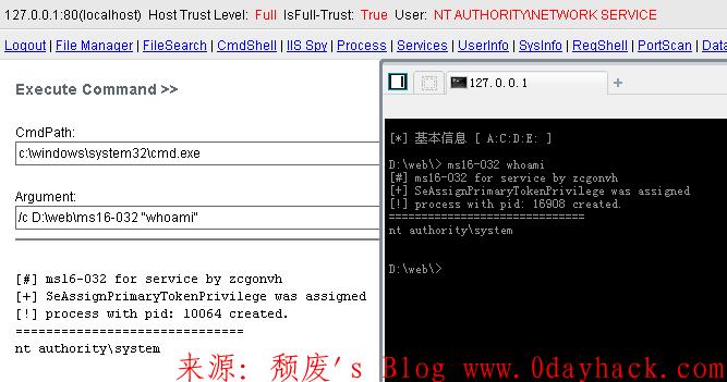 MS16-032服务器提权