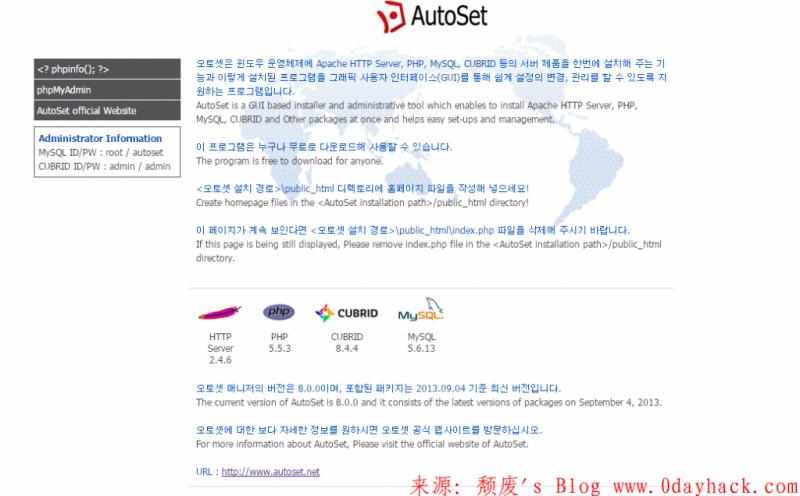 韩国AutoSet建站程序漏洞实战