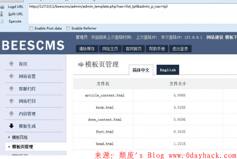 BEES企业网站管理系统最新漏洞(getshell)