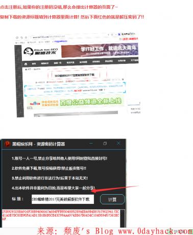 某黑帽网全站vip资源免费获取(附教程)