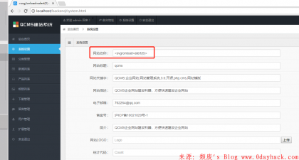 QCMS网站管理系统3.0几处XSS漏洞合集