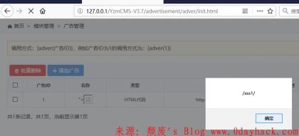 yzmcms3.7 xss漏洞