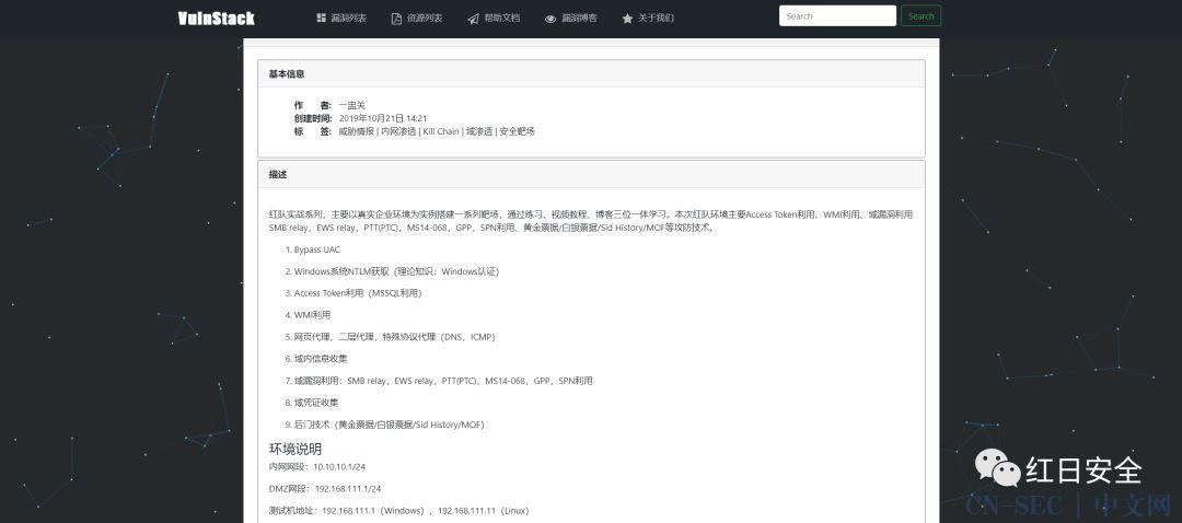 国内开源靶场VulnStack发布