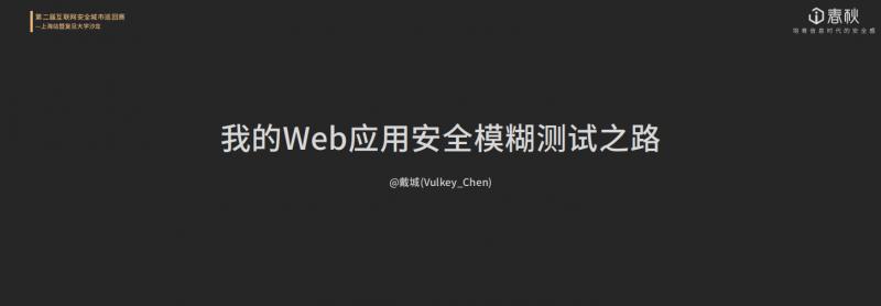 我的Web应用安全模糊测试之路