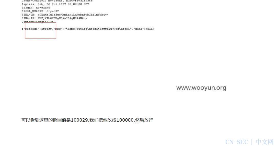乌云——任意密码重置总结
