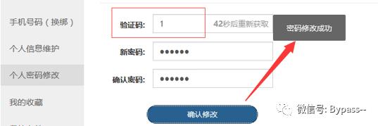 【渗透技巧】手机验证码常见漏洞总结