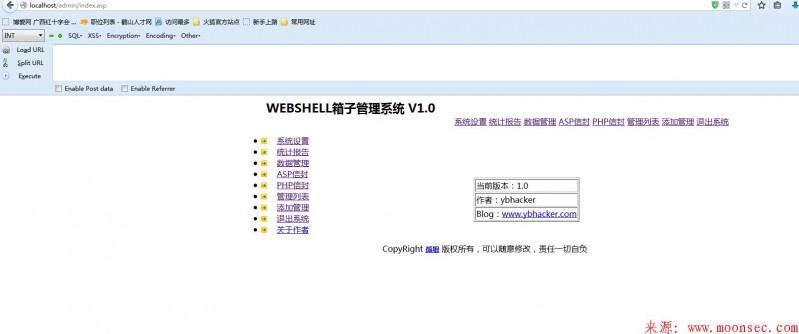 审计一套webshell箱子