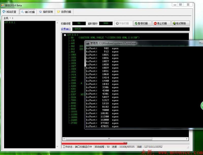 PortScanner 端口扫描工具