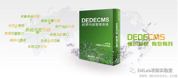 Dedecms V5.7 后台文件重命名[CVE-2018-9134]