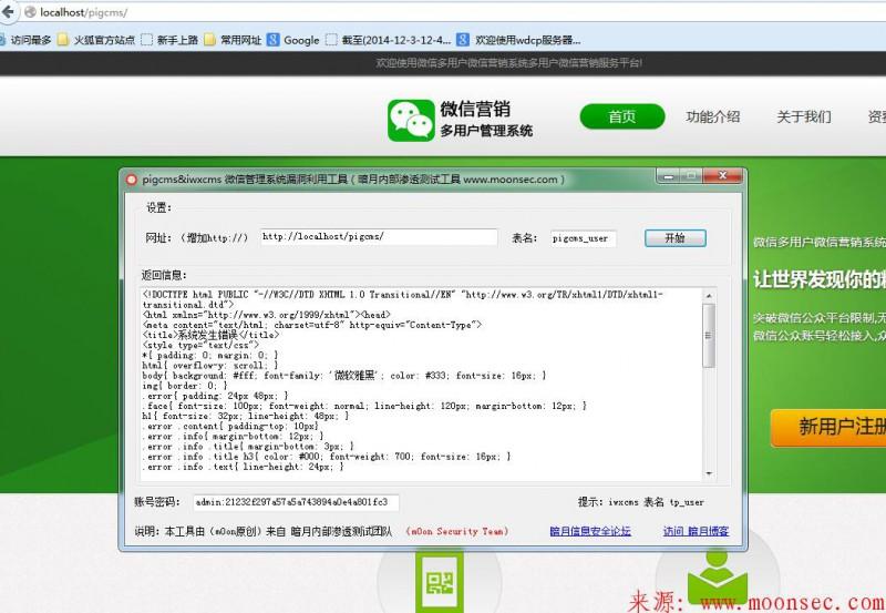 pigcms&iwxcms 微信管理系统漏洞利用工具