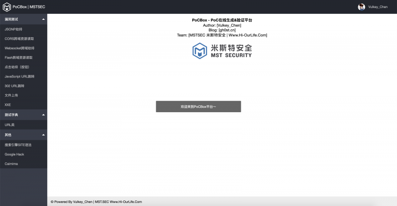 PoCBox漏洞测试验证辅助平台