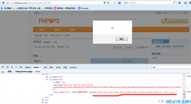 phpmps存储xss demo测试成功 (需点击)