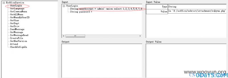 泛微E-office 同一文件多处sql注射/用户信息泄露(ROOT SHELL)