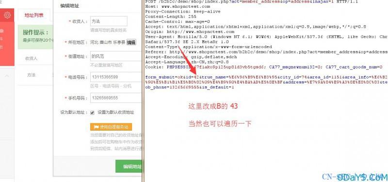 ShopNC删除任意用户信息