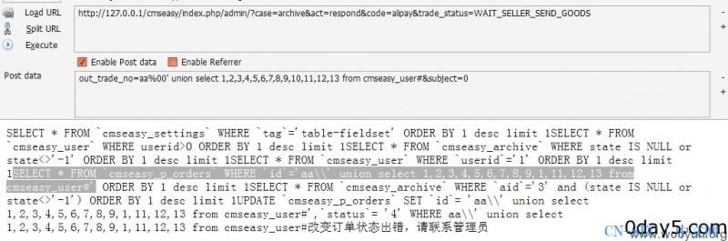 cmseasy绕过补丁SQL注入一枚