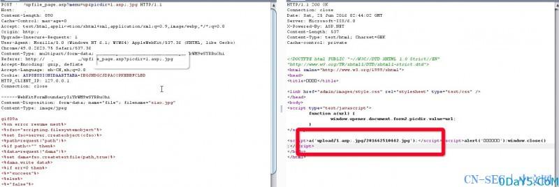 万众电子期刊在线阅读系统ASP版本getshell