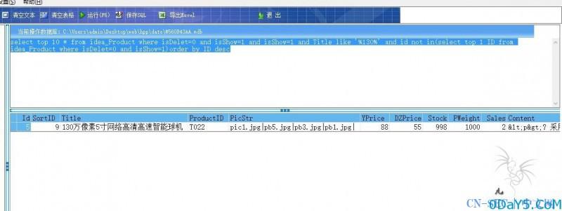 ideacms(微信商城)sql注射漏洞