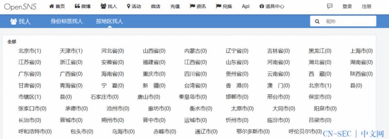 opensns最新版前台无限制注入(无需登录无视GPC)