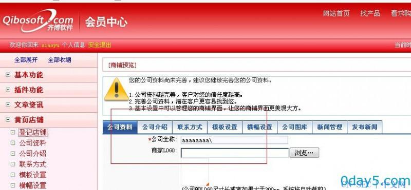 齐博CMS b2b系统 二次注入